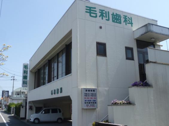 毛利歯科医院